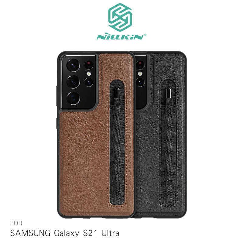 【愛瘋潮】NILLKIN SAMSUNG Galaxy S21 Ultra 奧格筆袋背套 可放S Pen的保護套 手機殼