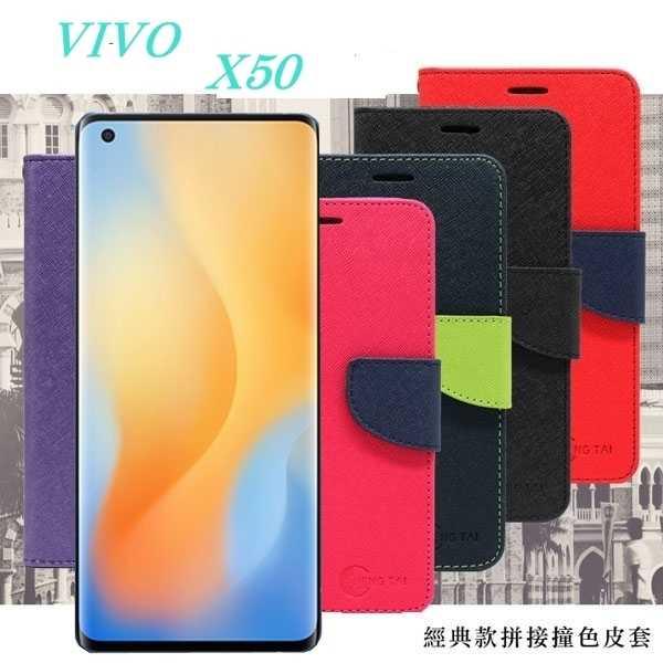 【愛瘋潮】VIVO X50 經典書本雙色磁釦側翻可站立皮套 手機殼 可插卡 可站立 側掀皮套 手機套