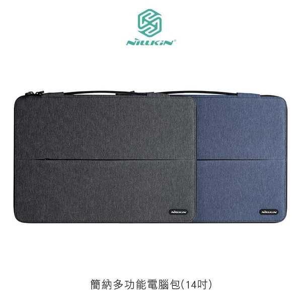 【愛瘋潮】 NILLKIN 簡納多功能電腦包(14吋) / (16吋) 可當支架 手提包 手拿包 防潑水 防刮