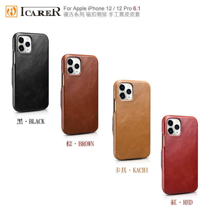 【愛瘋潮】ICARER 復古系列 iPhone 12 / 12 Pro 6.1 磁扣側掀 手工真皮皮套 側掀皮套 側翻皮