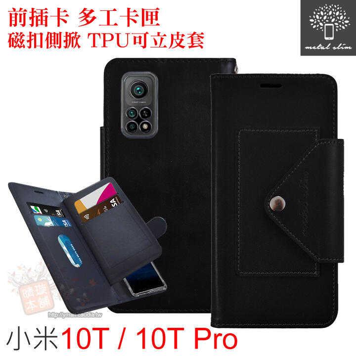 【愛瘋潮】Metal-Slim 小米10T / 10T Pro  前插卡 多工卡匣 磁扣側掀 TPU可立皮套 可插卡 手