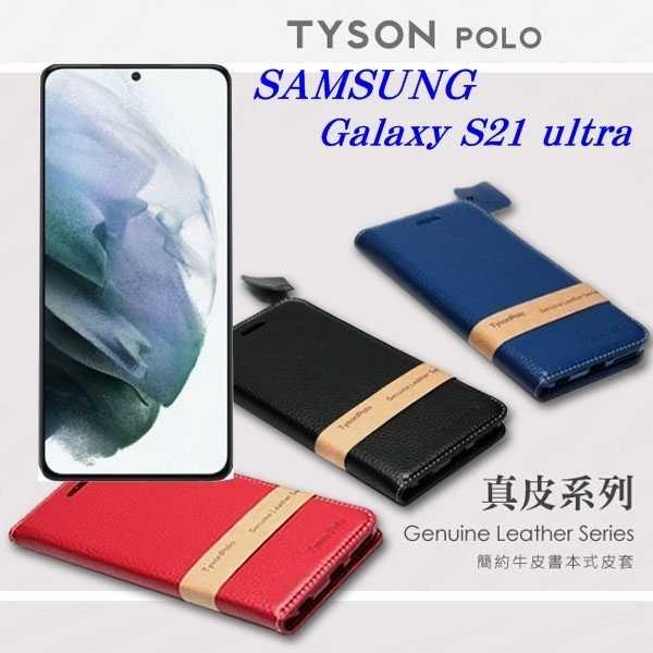 【愛瘋潮】三星 Samsung Galaxy S21 ultra 5G 簡約牛皮書本式皮套 POLO 真皮系列 手機殼