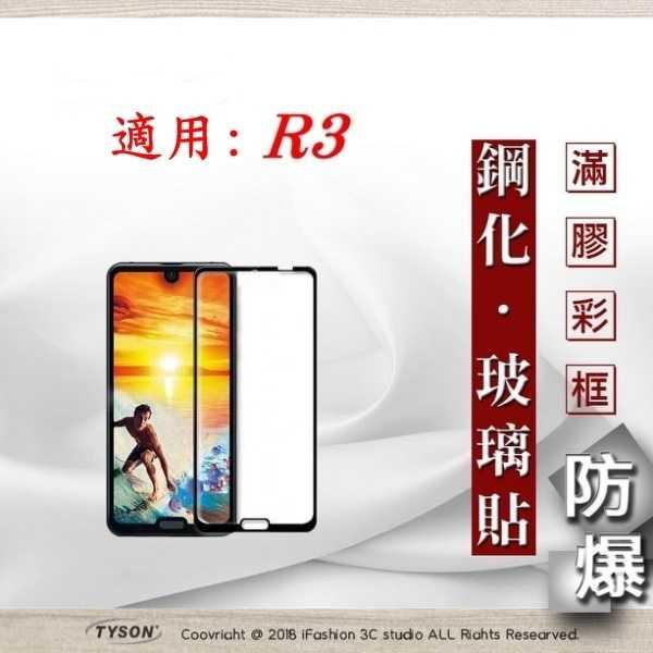 【愛瘋潮】 現貨 適用 夏普 Sharp R3 - 2.5D滿版滿膠 彩框鋼化玻璃保護貼 9H 螢幕保護貼 強化玻璃