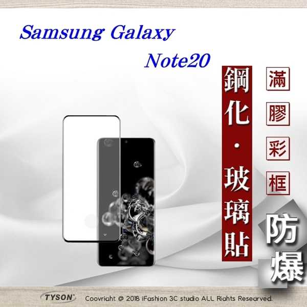 【愛瘋潮】三星 Samsung Galaxy Note20 3D曲面 全膠滿版縮邊 9H鋼化玻璃 螢幕保護貼
