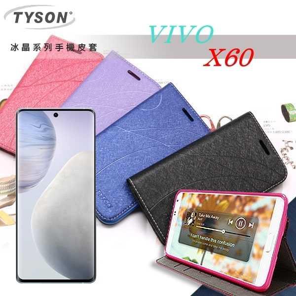 【愛瘋潮】現貨 ViVO X60 冰晶系列 隱藏式磁扣側掀皮套 側掀皮套 手機套 手機殼 可插卡 可站立 掀蓋套