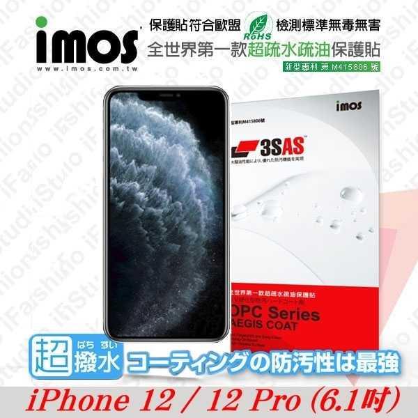 【愛瘋潮】APPLE iPhone12 / 12 Pro (6.1)  iMOS 3SAS 防潑水 防指紋 疏油疏水保貼