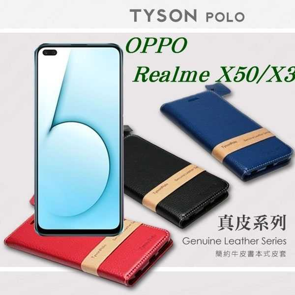 【愛瘋潮】OPPO X50 / X3 頭層牛皮簡約書本皮套 POLO 真皮系列 手機殼 可插卡 可站立 手機套