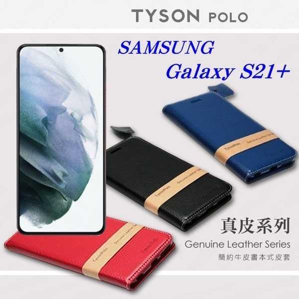 【愛瘋潮】現貨 三星 Samsung Galaxy S21+ 簡約牛皮書本式皮套 POLO 真皮系列 手機殼 可插卡 可