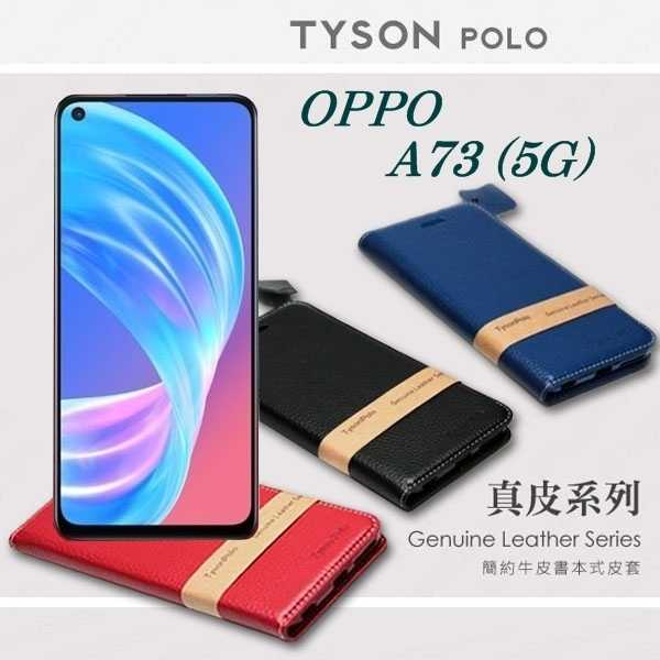 【愛瘋潮】 現貨 OPPO A73 (5G) 簡約牛皮書本式皮套 POLO 真皮系列 手機殼 可插卡 可站立 真皮皮套