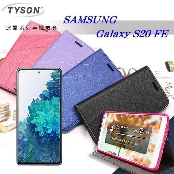 【愛瘋潮】Samsung Galaxy S20 FE 5G 冰晶系列 隱藏式磁扣側掀皮套 保護套 手機殼 可插卡