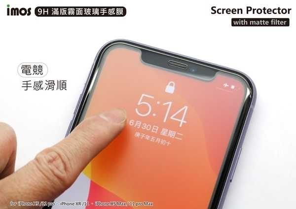 【愛瘋潮】霧面玻璃手感膜for iPhone XS Max /11 pro Max 共用版