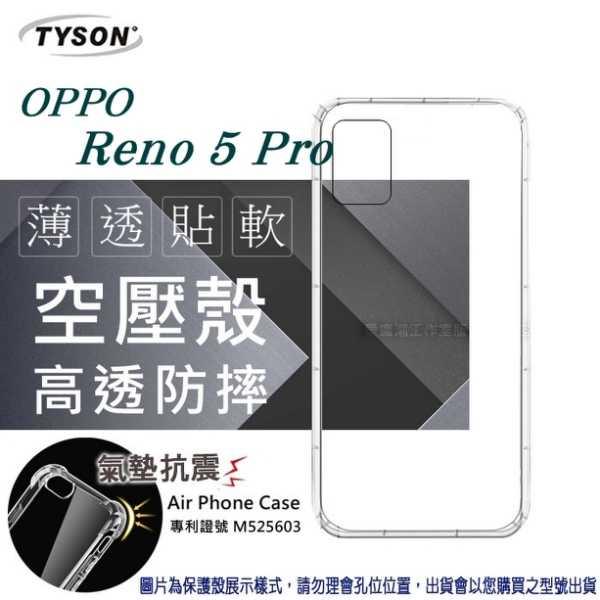 【愛瘋潮】 現貨 歐珀 OPPO Reno 5 Pro 高透空壓殼 防摔殼 氣墊殼 軟殼 手機殼 透明殼 保護套
