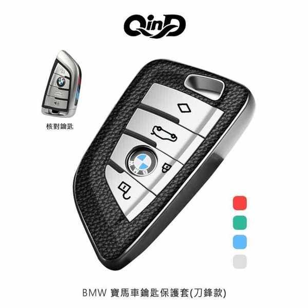 【愛瘋潮】QinD BMW 寶馬車鑰匙保護套 刀鋒款