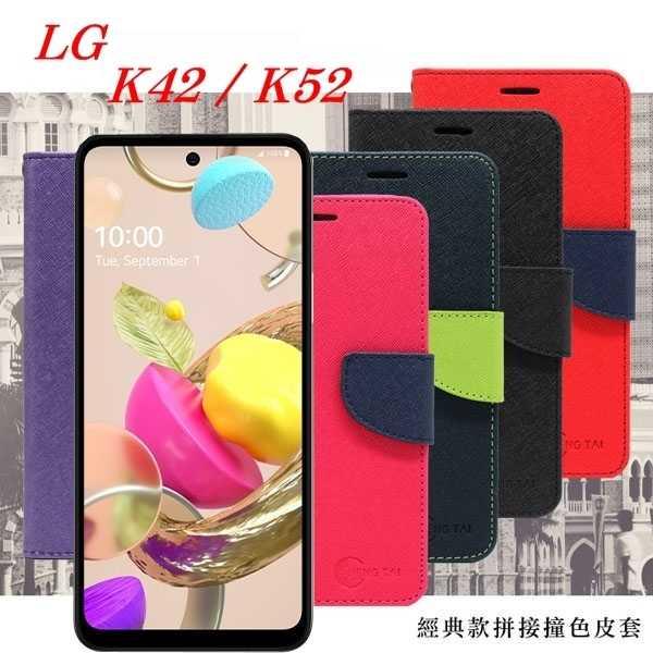 【愛瘋潮】 現貨 LG K42 / K52 經典書本雙色磁釦側翻可站立皮套 手機殼 可插卡 可站立 側掀皮套