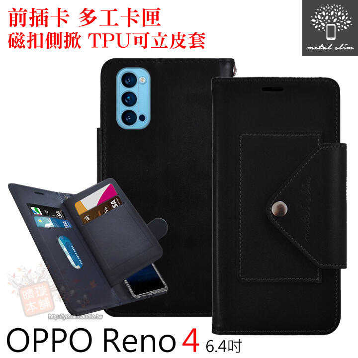 【愛瘋潮】Metal-Slim OPPO Reno4 (6.4吋) 前插卡 多工卡匣 磁扣側掀 TPU可立皮套