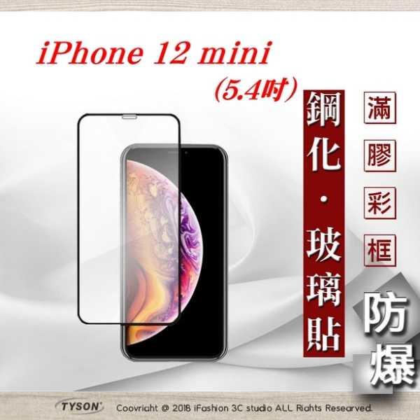 【現貨】Apple iPhone 12 mini (5.4吋) 2.5D滿版滿膠 彩框鋼化玻璃保護貼 9H 螢幕保護貼