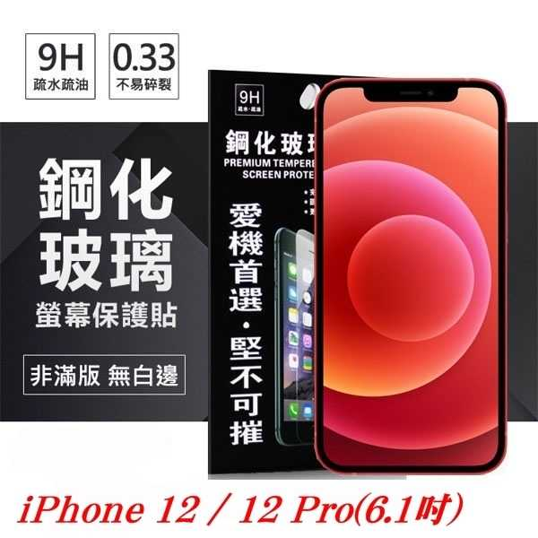 【愛瘋潮】現貨 Apple iPhone 12 / 12 Pro (6.1吋) 超強防爆鋼化玻璃保護貼 (非滿版) 螢幕
