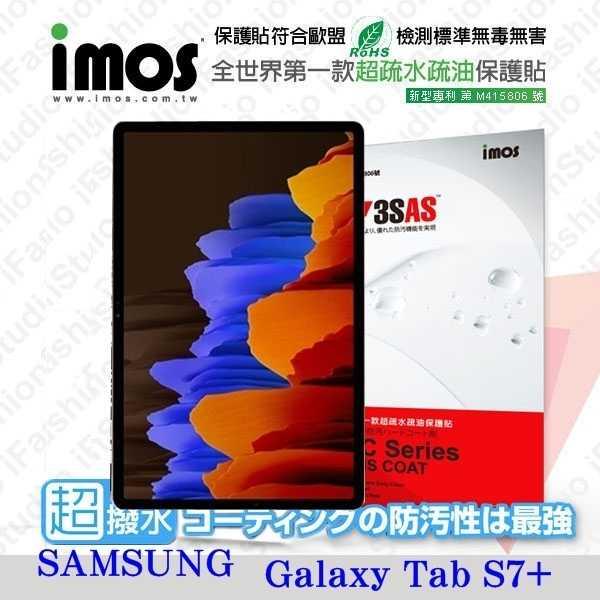 【愛瘋潮】iMOS Samsung Galaxy Tab S7+ 12.4  3SAS 防潑水 防指紋 疏油疏水 螢幕保