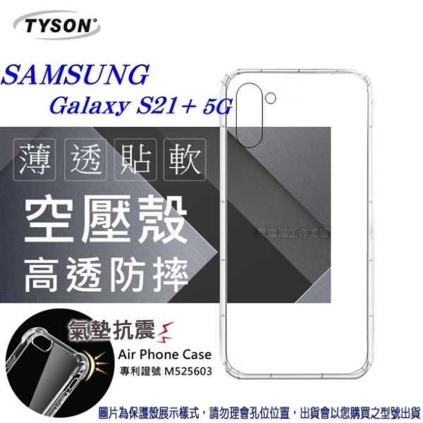 【愛瘋潮】 現貨 Samsung Galaxy S21+ 5G 高透空壓殼 防摔殼 氣墊殼 軟殼 手機殼 透明殼 防