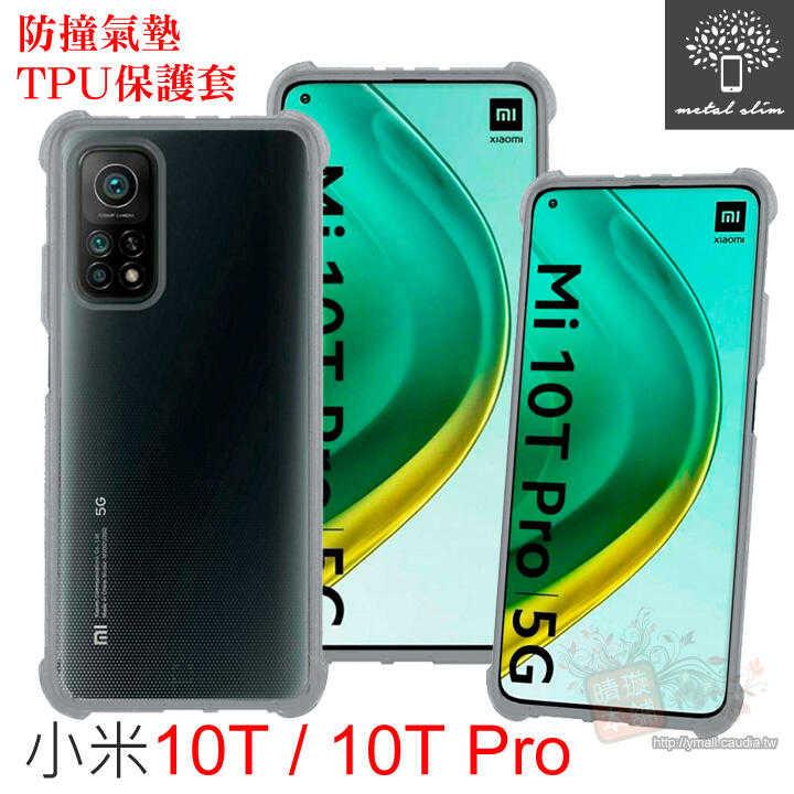 【愛瘋潮】 Metal-Slim 小米10T /10T Pro 2020 5G 軍規 防撞氣墊TPU 手機套 空壓殼