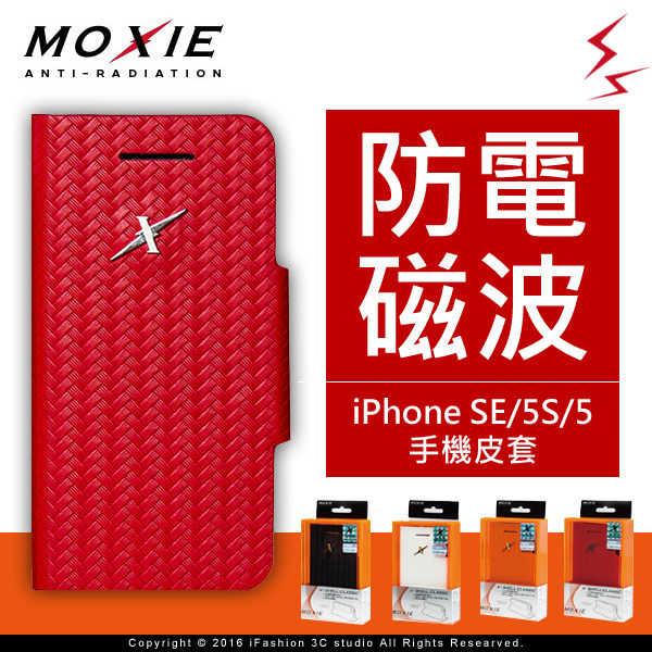 【現貨】Moxie X-Shell iPhone SE / 5 / 5S 防電磁波真皮掀蓋套 手機殼