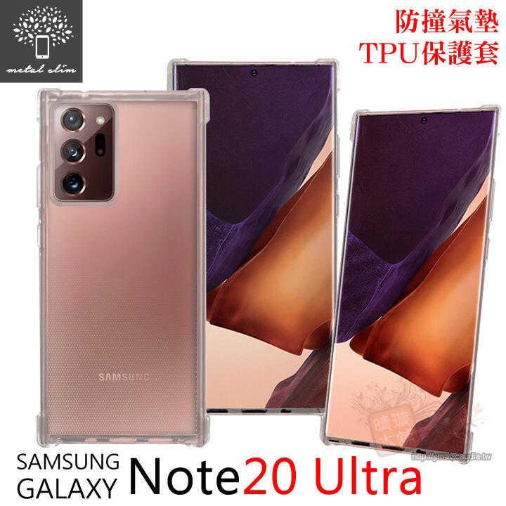 【愛瘋潮】Metal-Slim Samsung Galaxy Note 20 Ultra 軍規 防撞氣墊TPU 保護套