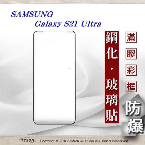 【愛瘋潮】現貨 三星 Samsung  S21 ultra 3D曲面 全膠滿版縮邊 9H鋼化玻璃 螢幕保護貼