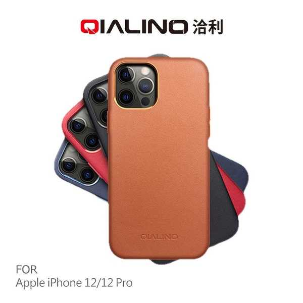【愛瘋潮】QIALINO Apple iPhone 12/12 Pro (6.1吋) 真皮保護殼 手機殼 手機套 保護套