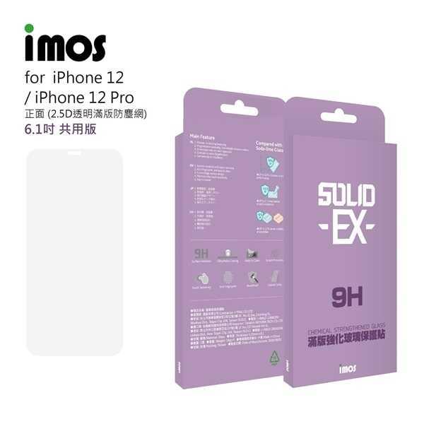 【愛瘋潮】Apple iPhone 12/12Pro (6.1吋) iMOS 2.5D 非滿版玻璃保護貼 螢幕保護貼