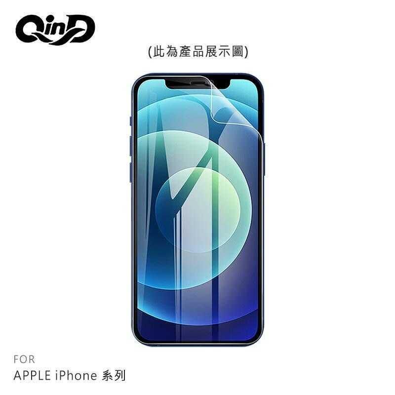 【愛瘋潮】 QinD iPhone 7 Plus / 8 Plus (5.5吋) 百變防爆膜 (2入) 螢幕保護貼