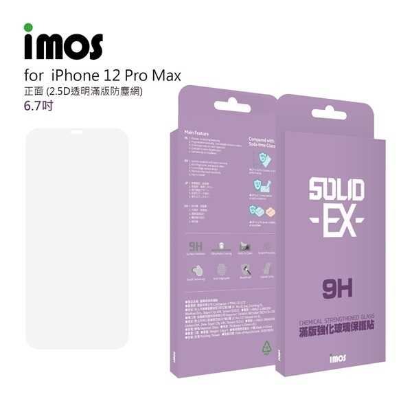 【愛瘋潮】Apple iPhone 12 Pro Max (6.7吋) iMOS 2.5D 非滿版玻璃保護貼 螢幕保護貼