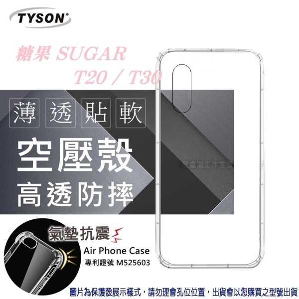 【愛瘋潮】糖果 SUGAR T20 / T30 高透空壓殼 防摔殼 氣墊殼 軟殼 手機殼 防撞殼