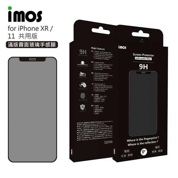 【愛瘋潮】iMOS 霧面玻璃手感膜for iPhone XR/11 共用版