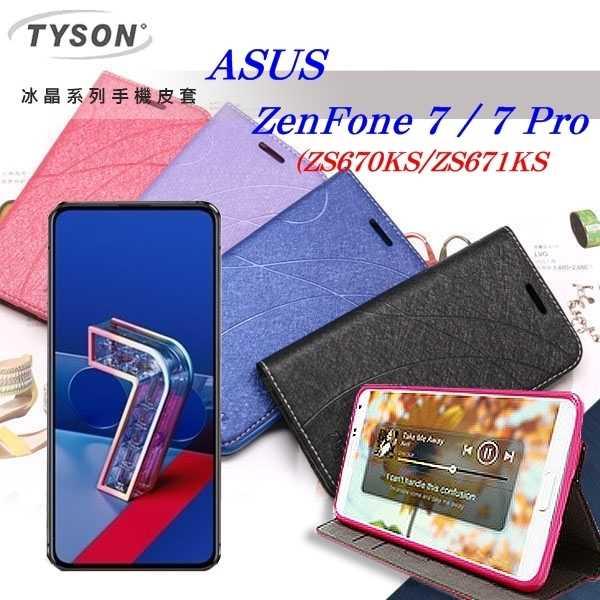 【愛瘋潮】ASUS ZenFone 7 (ZS670KS/ZS671KS) 冰晶系列 隱藏式磁扣側掀皮套 手機殼