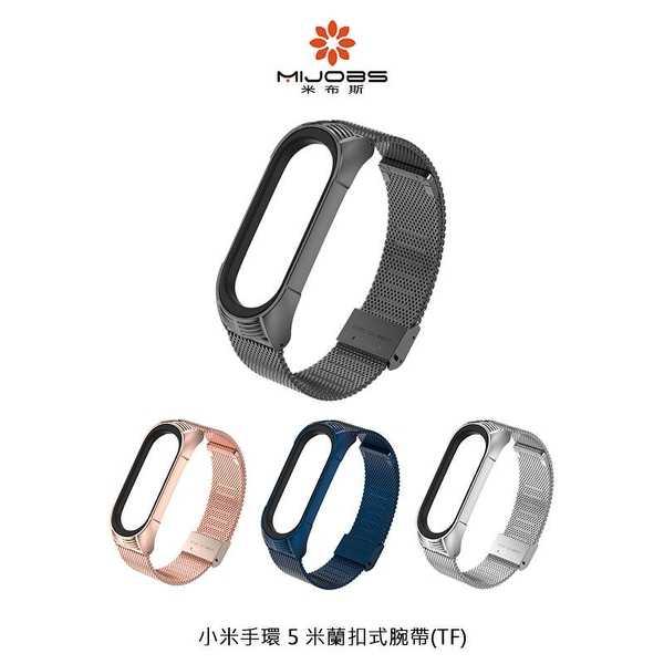 【愛瘋潮】 mijobs 小米手環 5 米蘭扣式腕帶(TF)