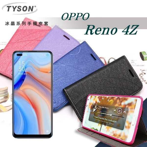 【愛瘋潮】OPPO Reno 4Z 冰晶系列 隱藏式磁扣側掀皮套 保護套 手機殼 側翻皮套 可站立 可插卡
