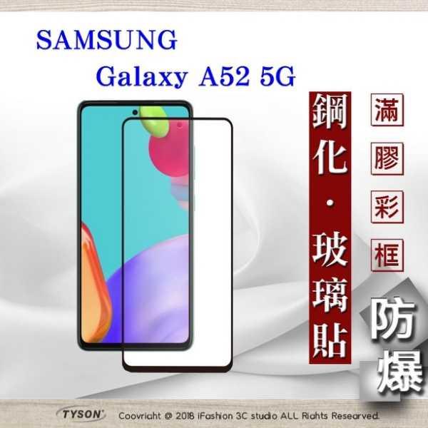 【現貨】三星 Samsung Galaxy A52 5G 2.5D滿版滿膠 彩框鋼化玻璃保護貼 9H 螢幕保護貼 鋼化貼