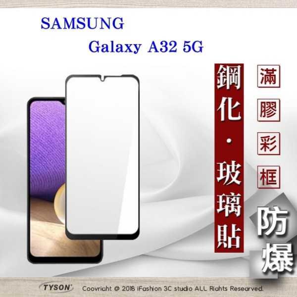 【愛瘋潮】現貨 三星 Samsung Galaxy A32 5G 2.5D滿版滿膠 彩框鋼化玻璃保護貼 9H 螢幕保護貼