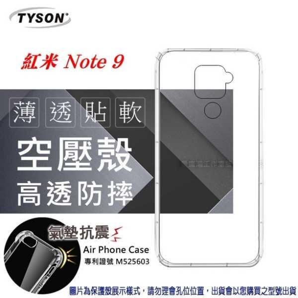 【愛瘋潮】 現貨 紅米 Note 9 高透空壓殼 防摔殼 氣墊殼 軟殼 手機殼 防撞殼 手機套