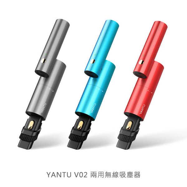 【愛瘋潮】YANTU V02 兩用無線吸塵器 無線可折疊