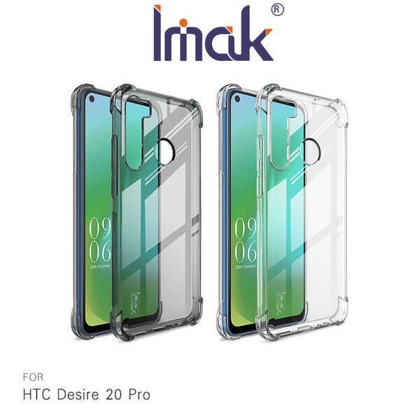 【愛瘋潮】Imak HTC Desire 20 Pro 全包防摔套(氣囊) TPU 軟套 保護殼 手機殼 軟殼 保護殼