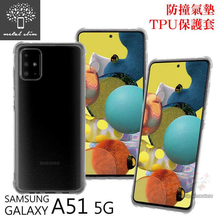 【愛瘋潮】Metal-Slim  Samsung Galaxy A51 5G   軍規 防撞氣墊TPU 手機保護套 軟殼