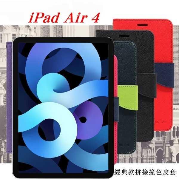 【愛瘋潮】 Apple iPad Air 4 經典書本雙色磁釦側翻可站立皮套 平板保護套 可站立 可插卡