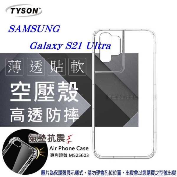【愛瘋潮】三星 Samsung Galaxy S21 ultra 高透空壓殼 防摔殼 氣墊殼 軟殼 手機殼 透明殼 防撞
