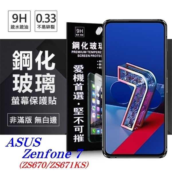 【愛瘋潮】華碩 ASUS Zenfone 7 (ZS670/ZS671KS) 超強防爆鋼化玻璃保護貼 (非滿版) 螢幕保