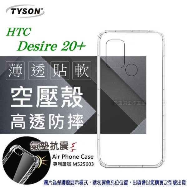 【愛瘋潮】宏達 HTC Desire 20+ 高透空壓殼 防摔殼 氣墊殼 軟殼 手機殼 防撞殼 氣壓殼 避震殼