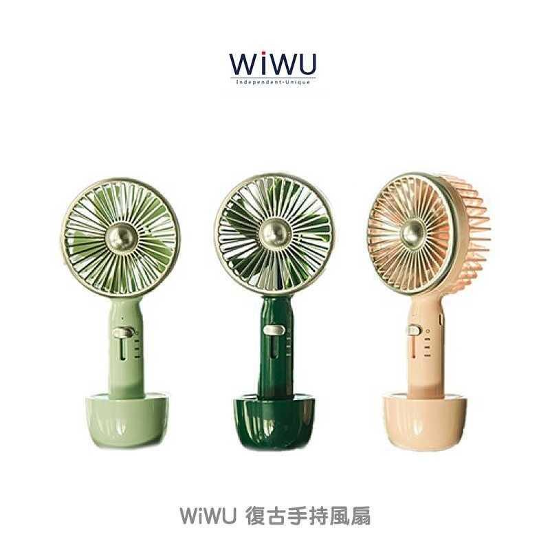 【愛瘋潮】WiWU 復古手持風扇 手持、站