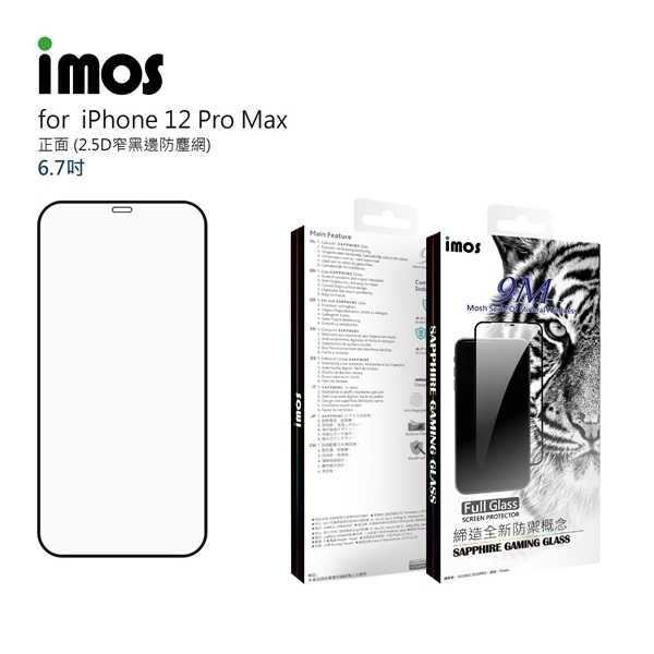 【愛瘋潮】iPhone 12 Pro Max 6.7吋 窄黑邊防塵網 「2.5D滿版」玻璃螢幕保護貼 人造藍寶石