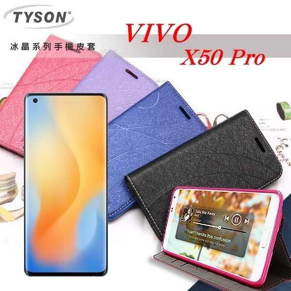 【愛瘋潮】ViVO X50 Pro 冰晶系列 隱藏式磁扣側掀皮套 側掀皮套 手機套 手機殼 可插卡 可站立