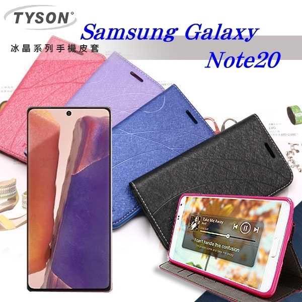 【愛瘋潮】三星 Samsung Galaxy Note20 冰晶系列隱藏式磁扣側掀皮套 手機殼 可插卡 可站立